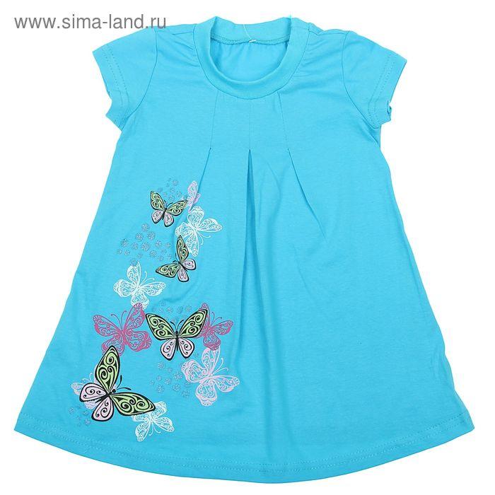 Платье для девочки, рост 86-92 см (52), цвет аквамарин (арт. Д 0195)