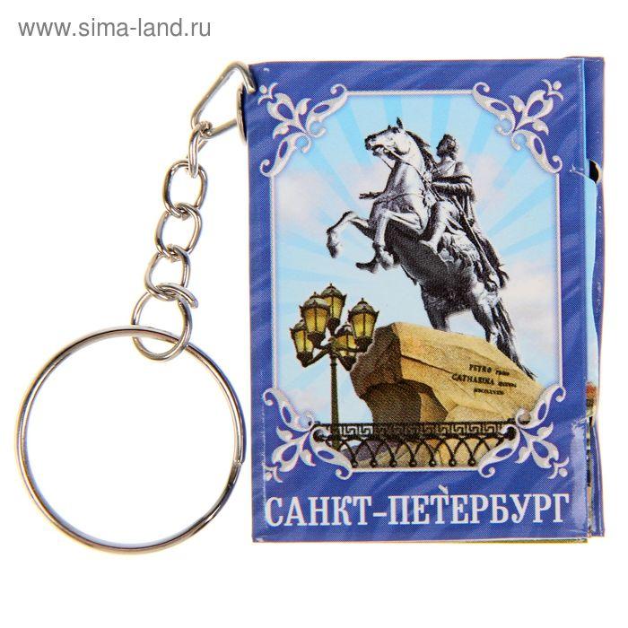 """Брелок-книжка """"Санкт-Петербург"""", 11 достопримечательностей"""