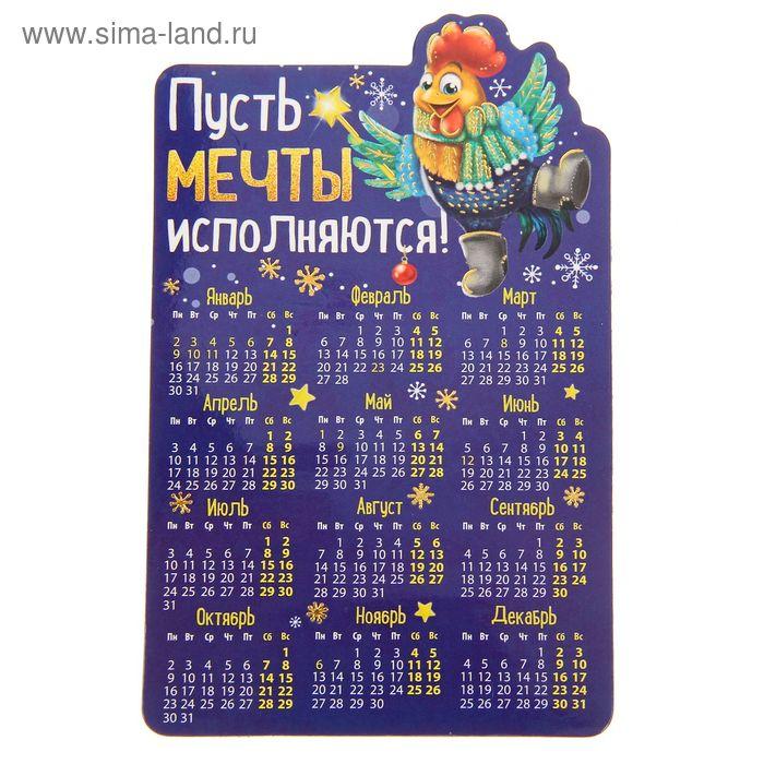 """Магнит- календарь """"Пусть мечты исполняются"""""""