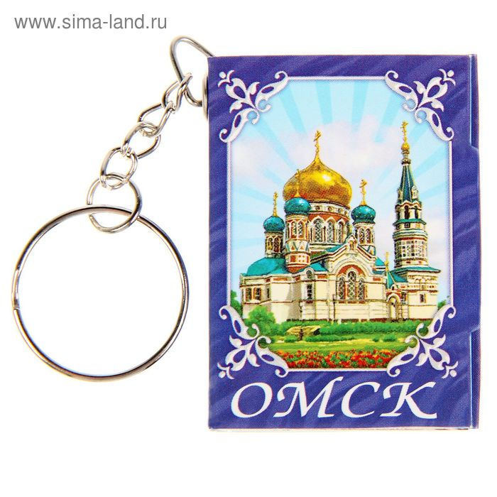 """Брелок-книжка """"Омск"""", 11 достопримечательностей"""