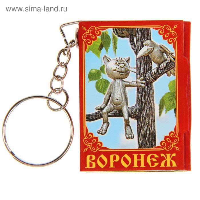 """Брелок-книжка """"Воронеж"""", 11 достопримечательностей"""