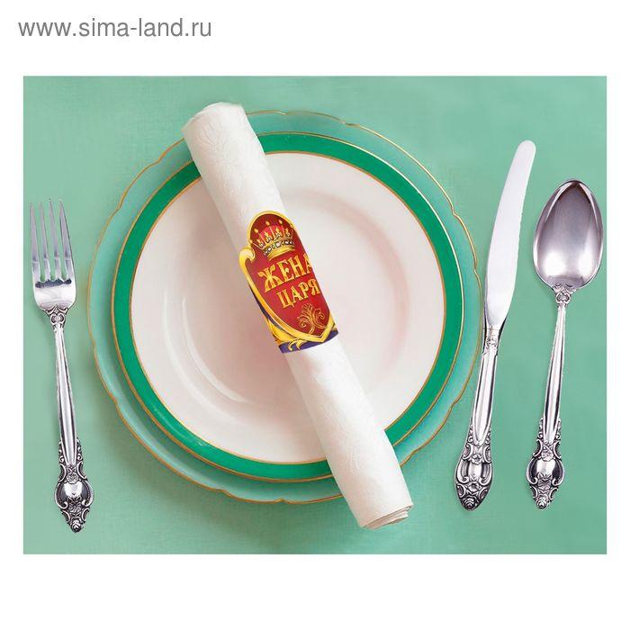 """Кольцо для салфеток """"Жена царя"""", 15 х 7 см"""