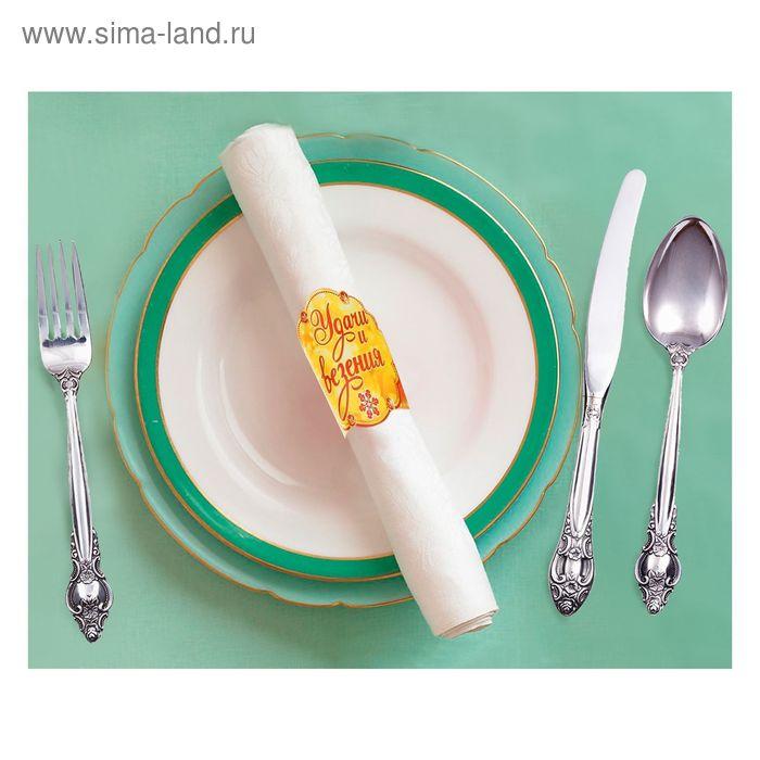 """Кольцо для салфеток """"Удачи и везения"""", 15 х 7 см"""