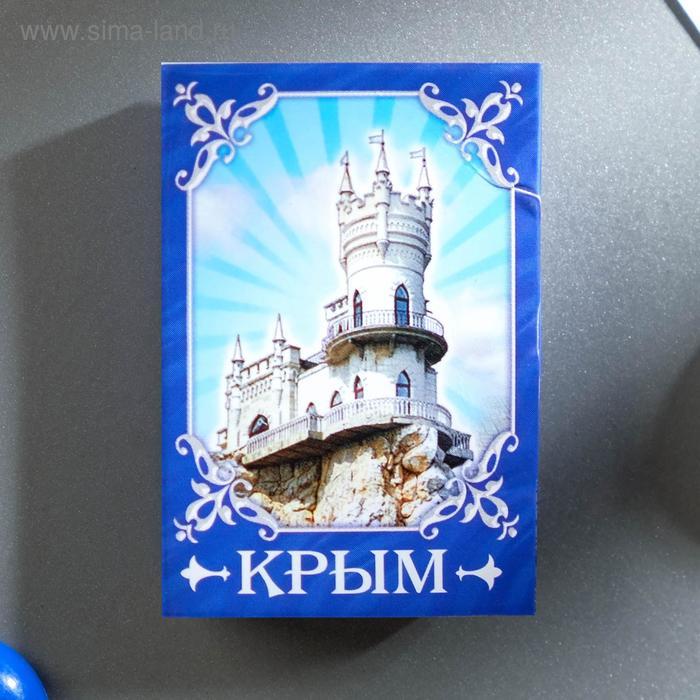 """Магнит-книга """"Крым"""""""