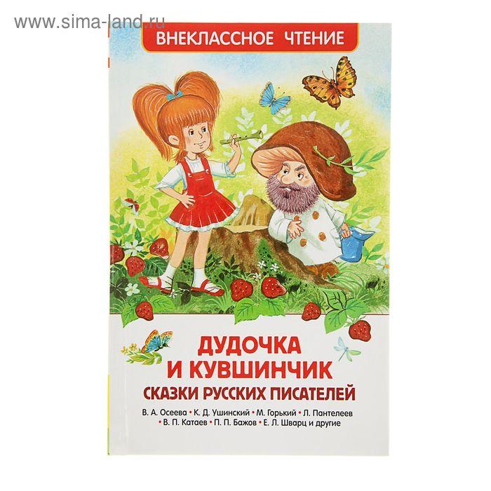 Внеклассное чтение «Дудочка и кувшинчик». Сказки русских писателей