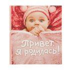 """Фотоальбом """"Привет, я родилась!"""", 48 стр."""