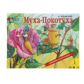 Книжка-панорамка «Муха-Цокотуха». Автор: Чуковский К.И.