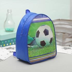 Рюкзак детский на молнии 'Футбол', 1 отдел, синий Ош