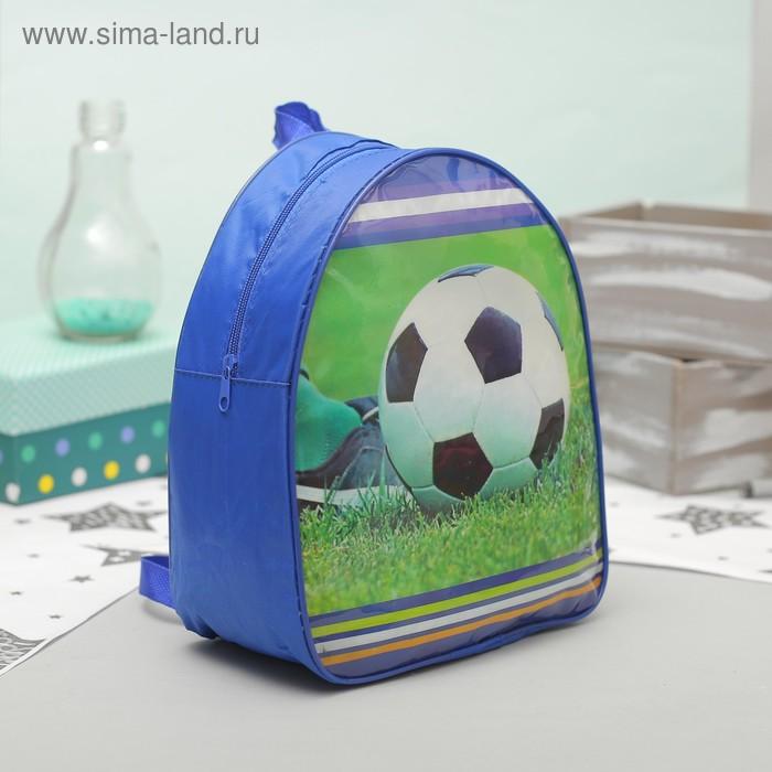 """Рюкзак детский на молнии """"Футбол"""", 1 отдел, синий"""
