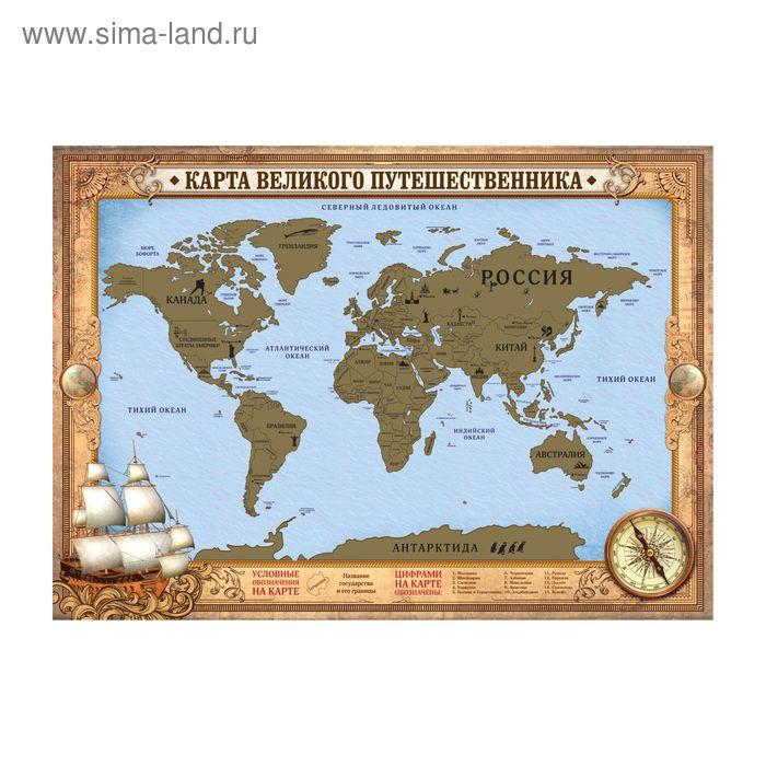 """Карта мира со скретч-слоем """"Великий путешественник"""""""