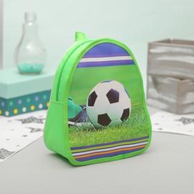 Рюкзак детский на молнии 'Футбол', 1 отдел,зеленый Ош