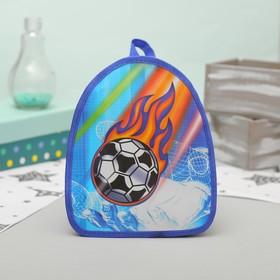 Рюкзак детский на молнии 'Мяч', 1 отдел, синий Ош