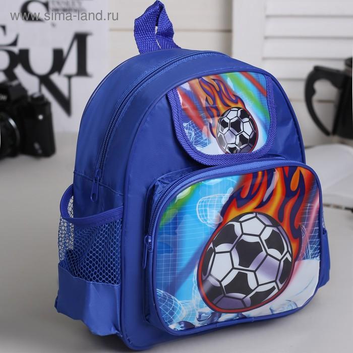 """Рюкзак детский на молнии """"Мяч"""", 1 отдел, 1 наружный и 2 боковых кармана, синий"""