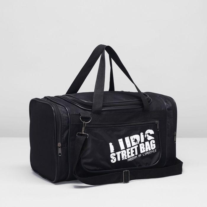 """Сумка спортивная на молнии """"Стрит"""", 3 отдела, 1 наружный карман, чёрная"""