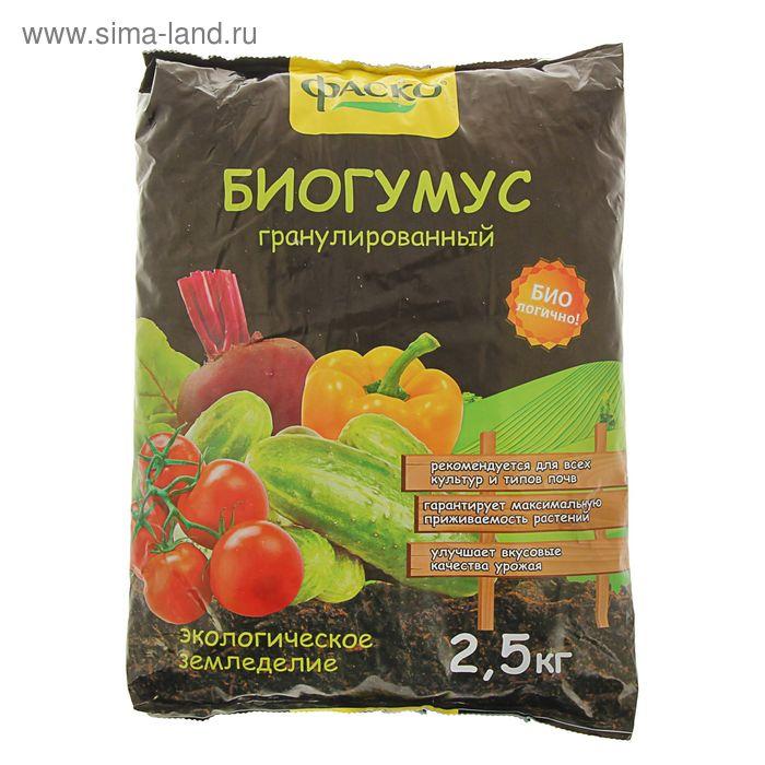 Удобрение органическое Биогумус гранулированный Фаско, 2,5 кг