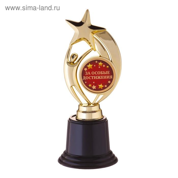 """Фигура звезда на черной подставке """"За особые достижения"""""""