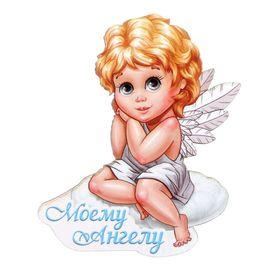 "Магнит ""Моему ангелу"""