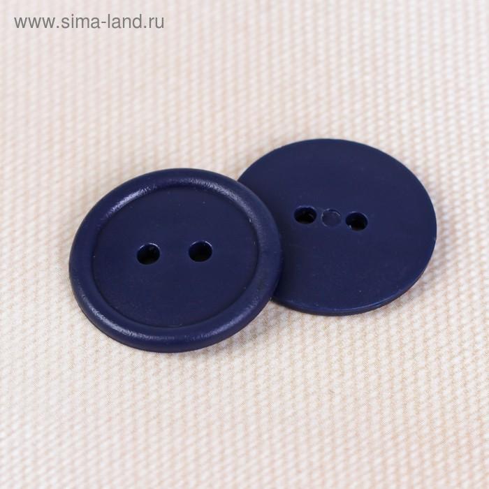 Пуговица, 2 прокола, 20мм, цвет темно синий