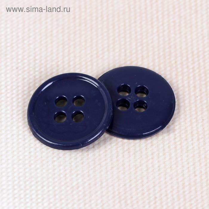 Пуговица, 4 прокола, 17мм, цвет темно-синий