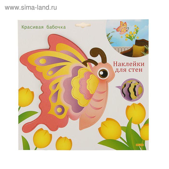 """Оформительные наклейки для стен """"Красивая бабочка"""" 25 Х25 см"""