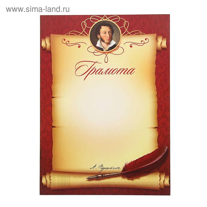Грамота, фото А.С. Пушкина