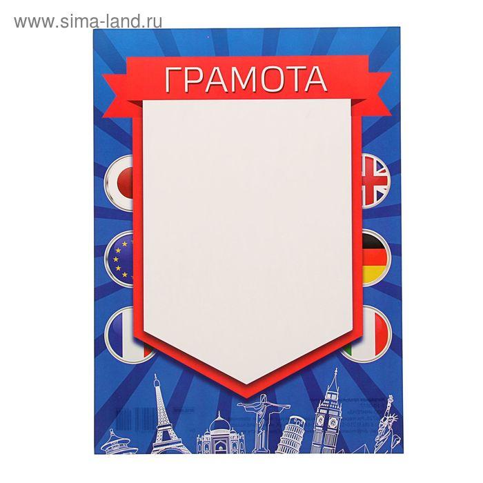 Грамота, флаги стран, синий фон