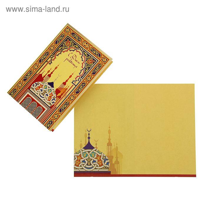 """Открытка А5 """"С Днём Рождения!"""" Мечеть на желтом фоне"""