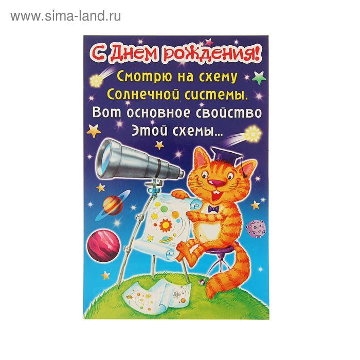 """Открытка """"С Днем Рождения!"""" Кот с телескопом"""