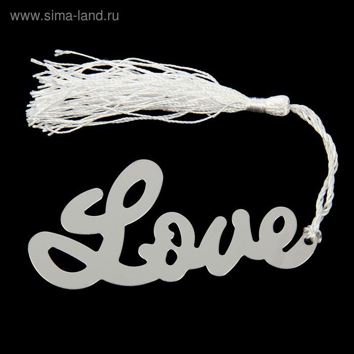 """Сувенир металл закладка для книги/подвеска """"Любовь"""" 6х4,5 см"""