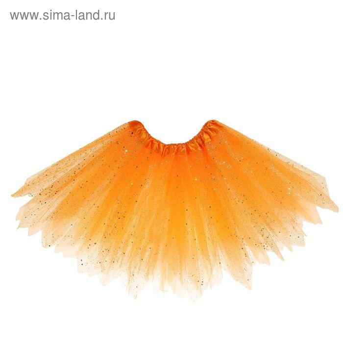 """Карнавальная юбка """"Блеск"""", 3-х слойная 4-6 лет, цвет оранжевый"""