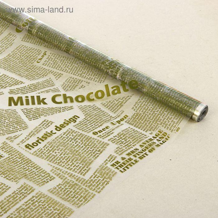 "Пленка для цветов ""Milk Chocolate"", фисташковый, 700 мм х 8,5 м 40 мкм"
