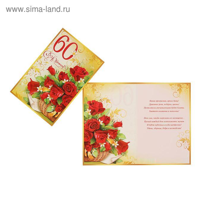 """Открытка """"С Юбилеем!60"""" Букет красных роз, золотистый фон"""