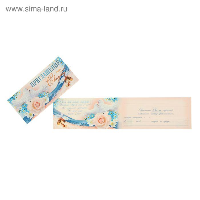"""Приглашение """"На свадьбу"""" голуби, розы, кольца"""