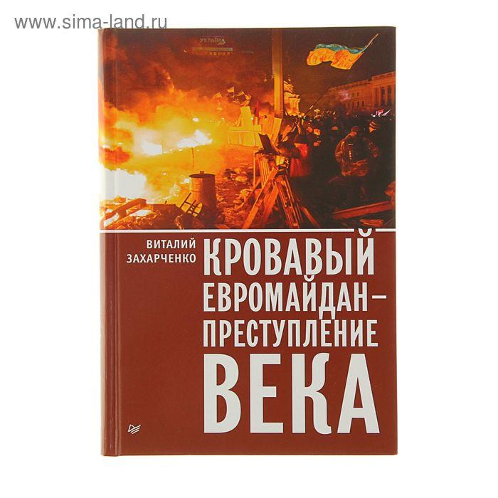 Кровавый евромайдан — преступление века. Автор: Захарченко В.