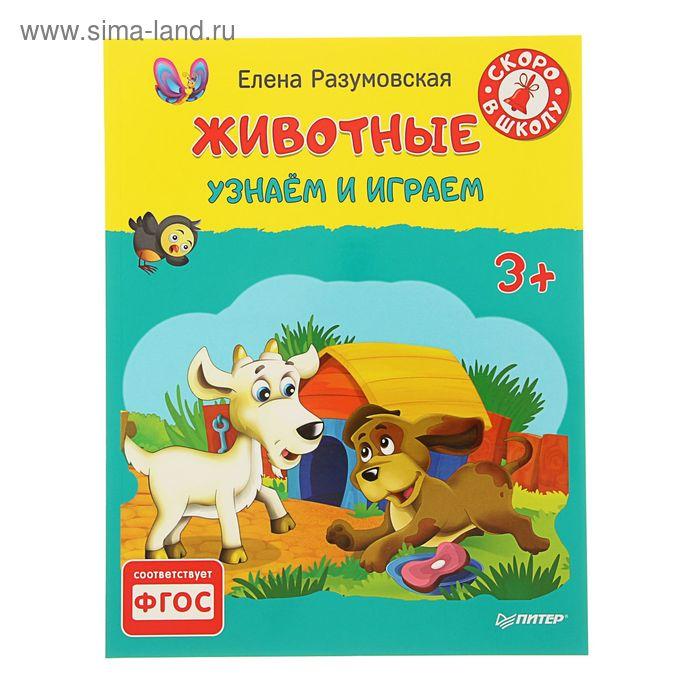 Животные. Узнаём и играем 3+. Автор: Разумовская Е.