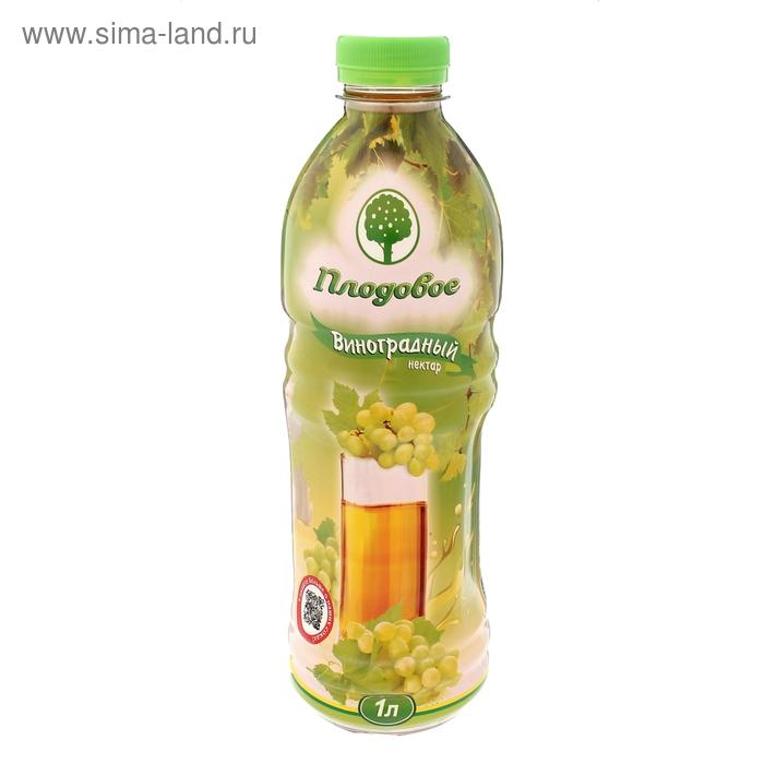 Нектар виноградный н/о ПЭТ 1л ГОСТ 32104-2013