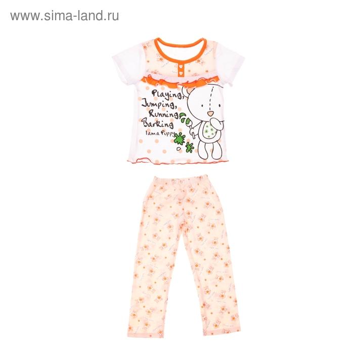 Комплект домашний для девочки (футболка, штаны ), рост 110 см (60), цвет персиковый