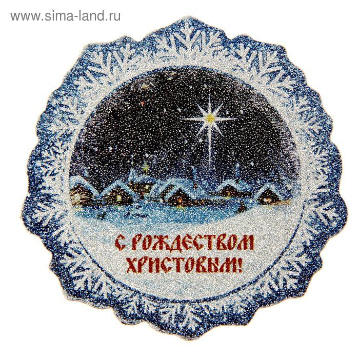 """Магнит с алмазной крошкой """"Рождественская ночь"""""""