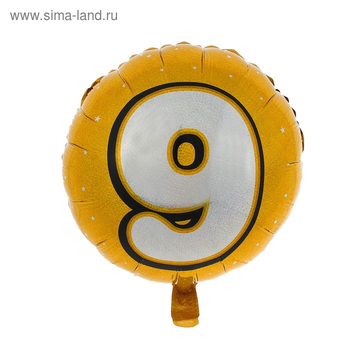 """Шар фольгированный 18"""", цифра 9, круг, голография, цвет золотой"""