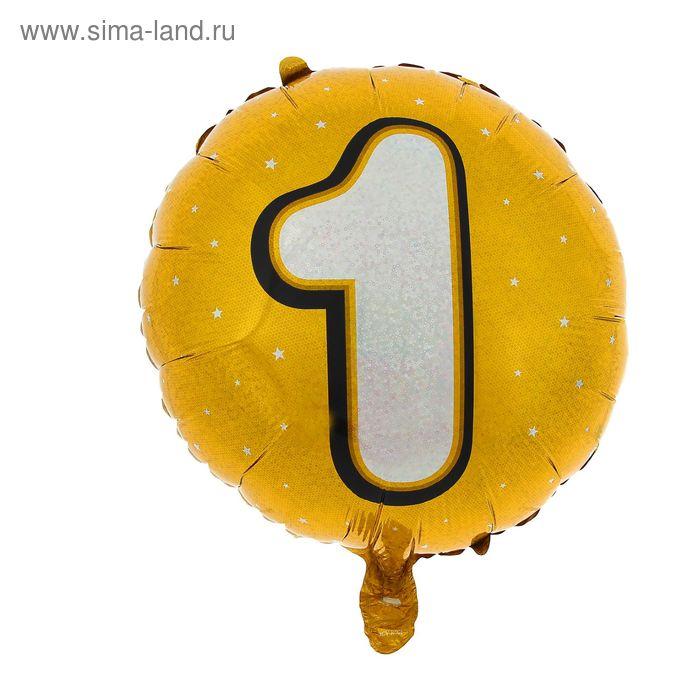 """Шар фольгированный 18"""", цифра 1, круг, голография, цвет золотой"""