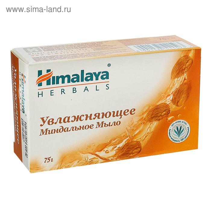 Увлажняющее миндальное мыло Himalaya Herbals, 75 гр