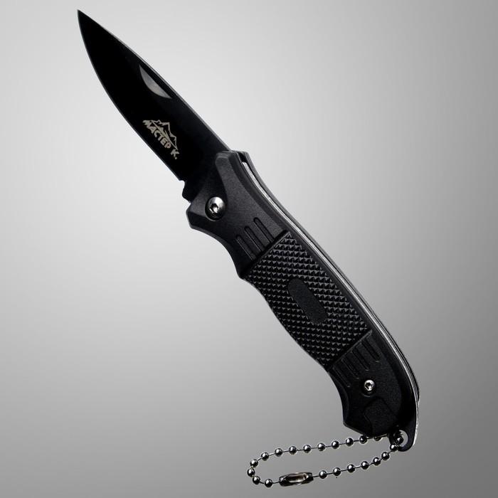 Нож складной с пластик. черной рукоятью,15 см, цепочка
