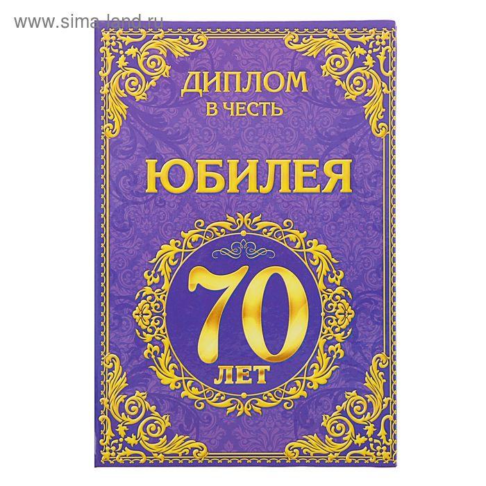 """Диплом """"Юбилей 70 лет"""""""