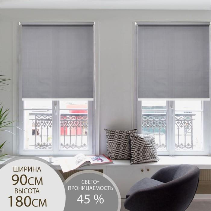 Штора рулонная 90х180 см, цвет серый