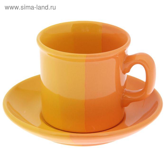 Чайная пара 220 мл, цвет желто-оранжевый