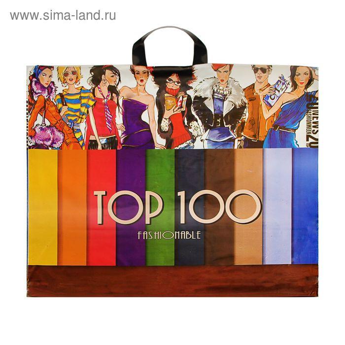 """Пакет """"Топ 100"""", полиэтиленовый с петлевой ручкой, 60х50 см, 70 мкм"""