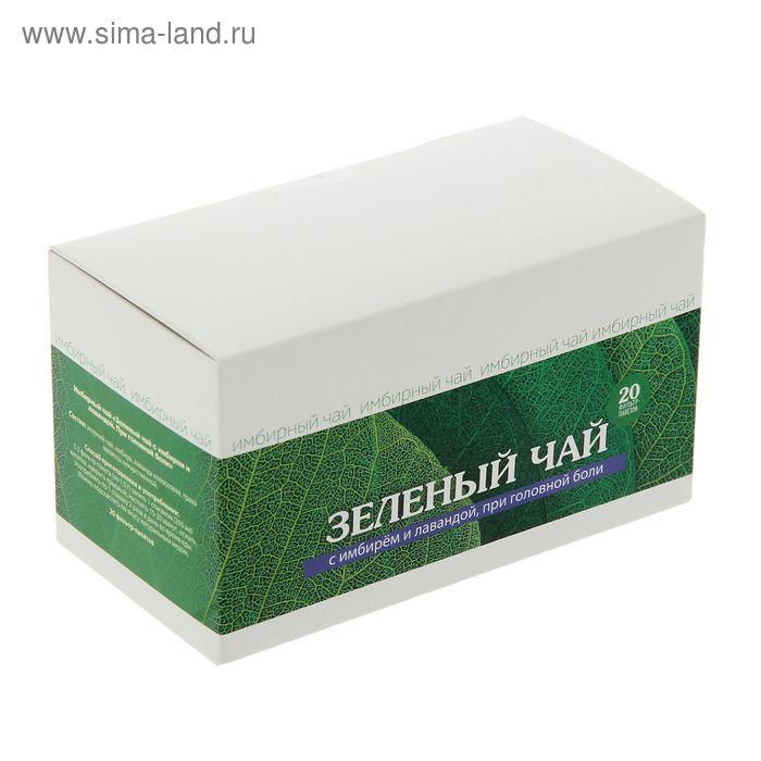 """Имбирный чай """"Зелёный чай с имбирём и лавандой. При головной боли"""", № 20 х 1,5 г."""