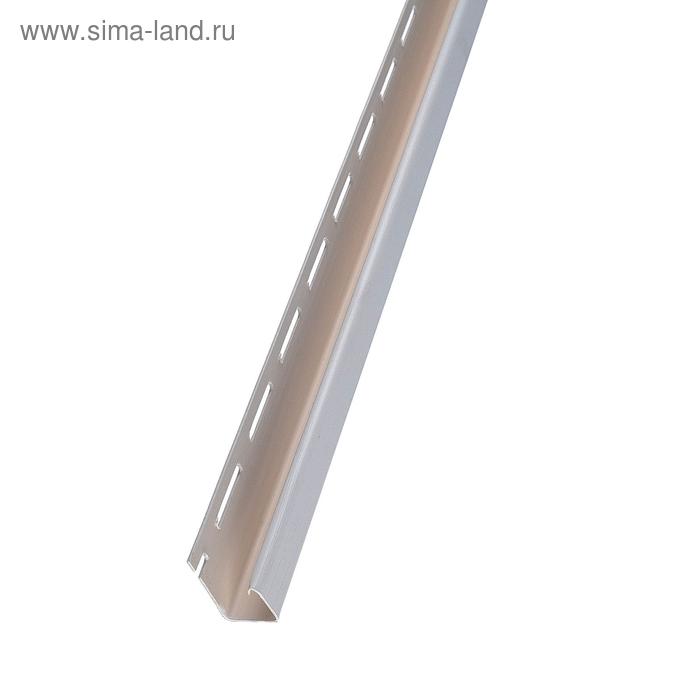 """Планка Т-15 """"J-trim"""", кремовый 3,66м"""
