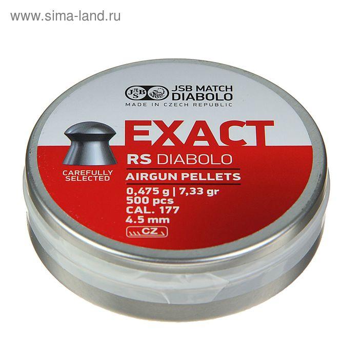 """Пули JSB  """"EXACT RS  DIABOLO"""", 4,52 мм, 0,450 г, 500 шт"""
