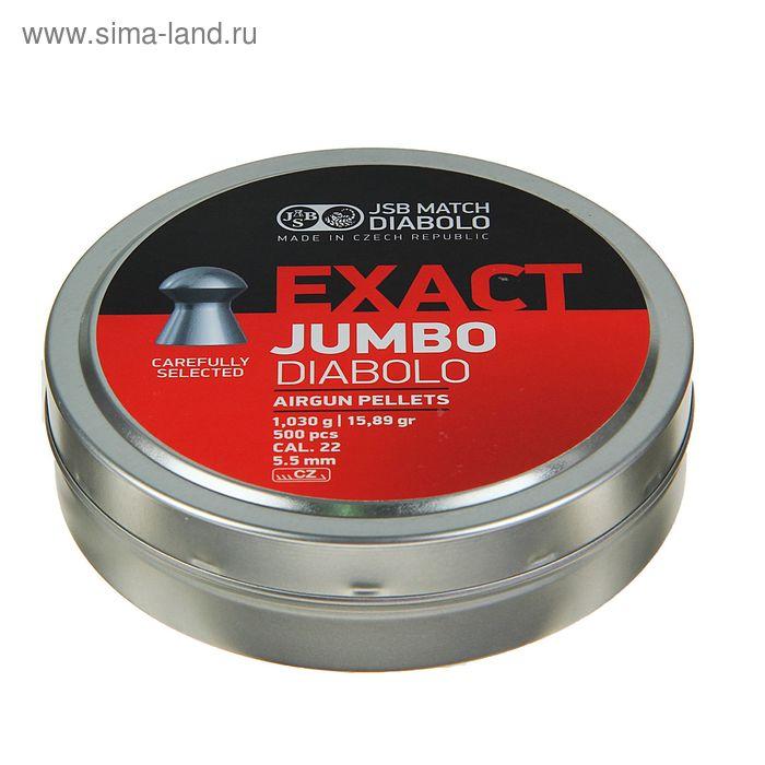 """Пули JSB  """"EXACT JUMBO DIABOLO"""", 5,52 мм, 1,03 г, 500 шт"""